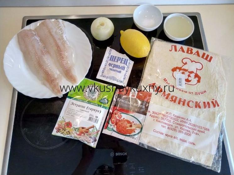 Рыба в армянском лаваше ингредиенты рецепта