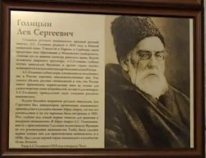 Князь Голицын Л.С.