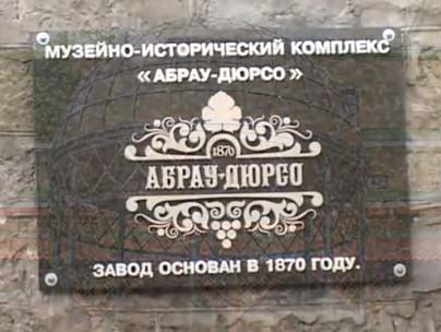 Табличка Абрау-Дюрсо