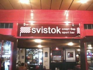 Спорт бар Свисток