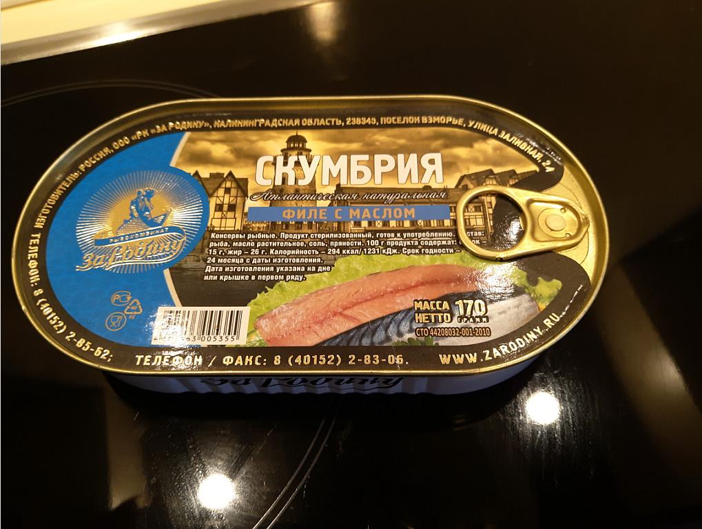 Консерва рыбная скумбрия в масле