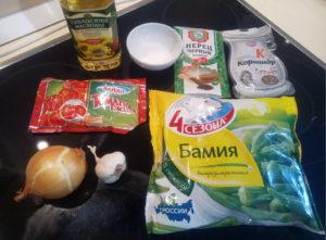 Бамия как готовить ингредиенты для блюда