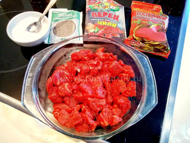 Замаринованная говядина в паприке и смеси перцев с солью по абхазски