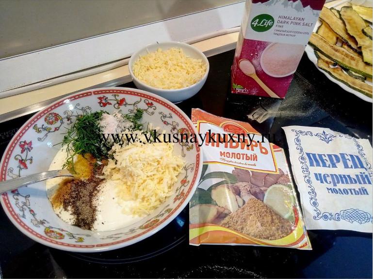 Ингредиенты для соуса из сметаны с сыром для цукини