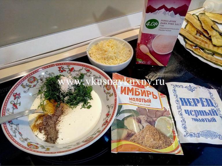 Ингредиенты для соуса из сметаны для цукини