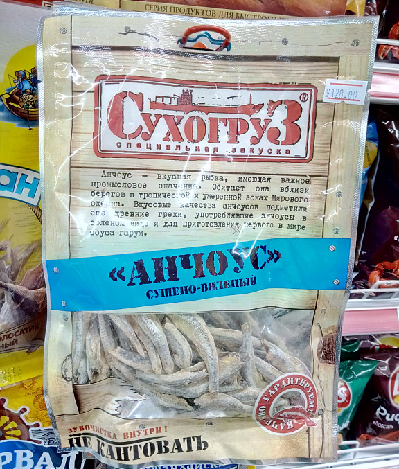 Анчоус сушено-валеный в вакуумной упаковке