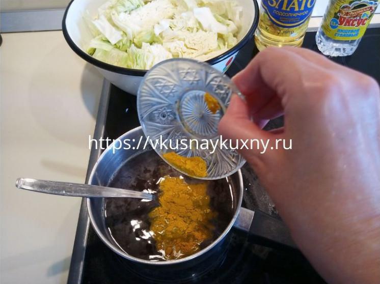 Добавляем куркуму в маринад для капусты