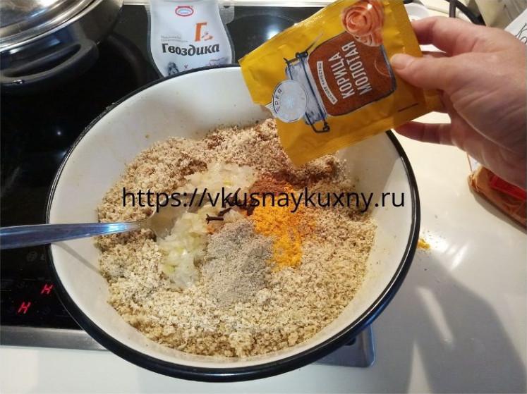 Добавляем корицу в орехи грецкие
