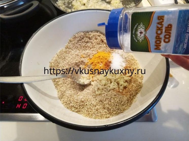 Добавляем соль в орехи грецкие