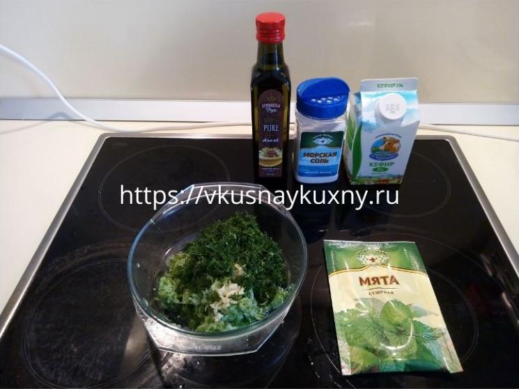 Джаджик рецепт на кефире